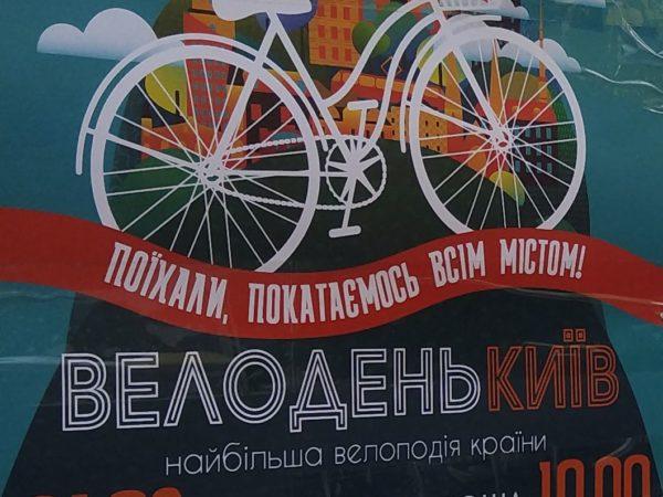 Корпоративна колона Українського інституту перекладу бере участь у київському Велодні 2019!