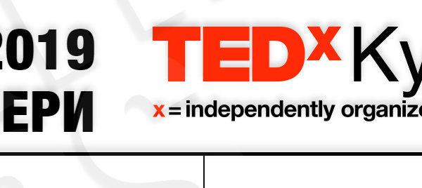 Український інститут перекладу – партнер TEDx Kyiv 2019!